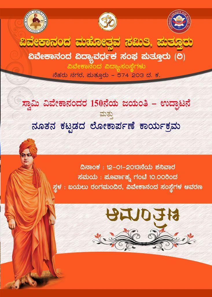 Vivekananda Jayanthi Inauguration Invitation Vivekananda