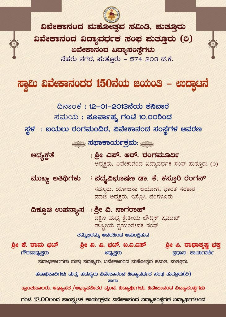 Invitation For Inauguration Of Office for great invitations design