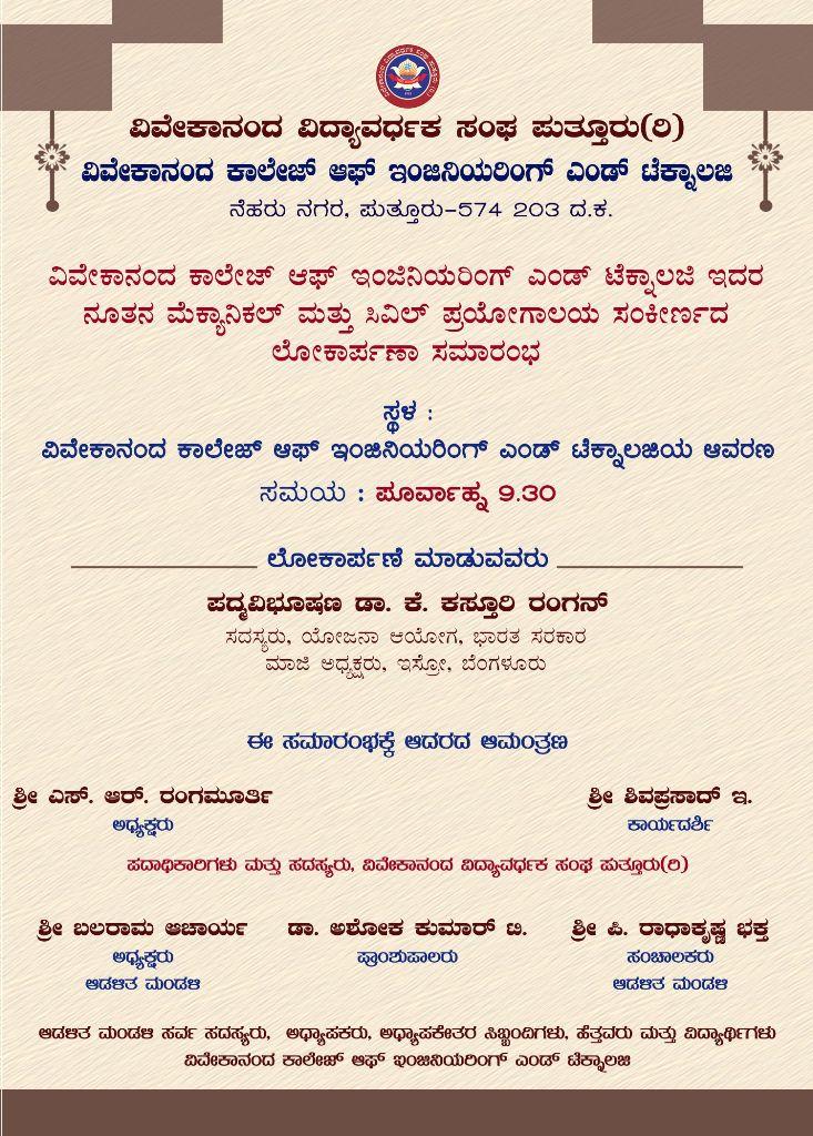 Vivekananda Jayanthi Inauguration Invitation