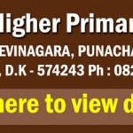 Sri Devi Higher Primary School, Punacha