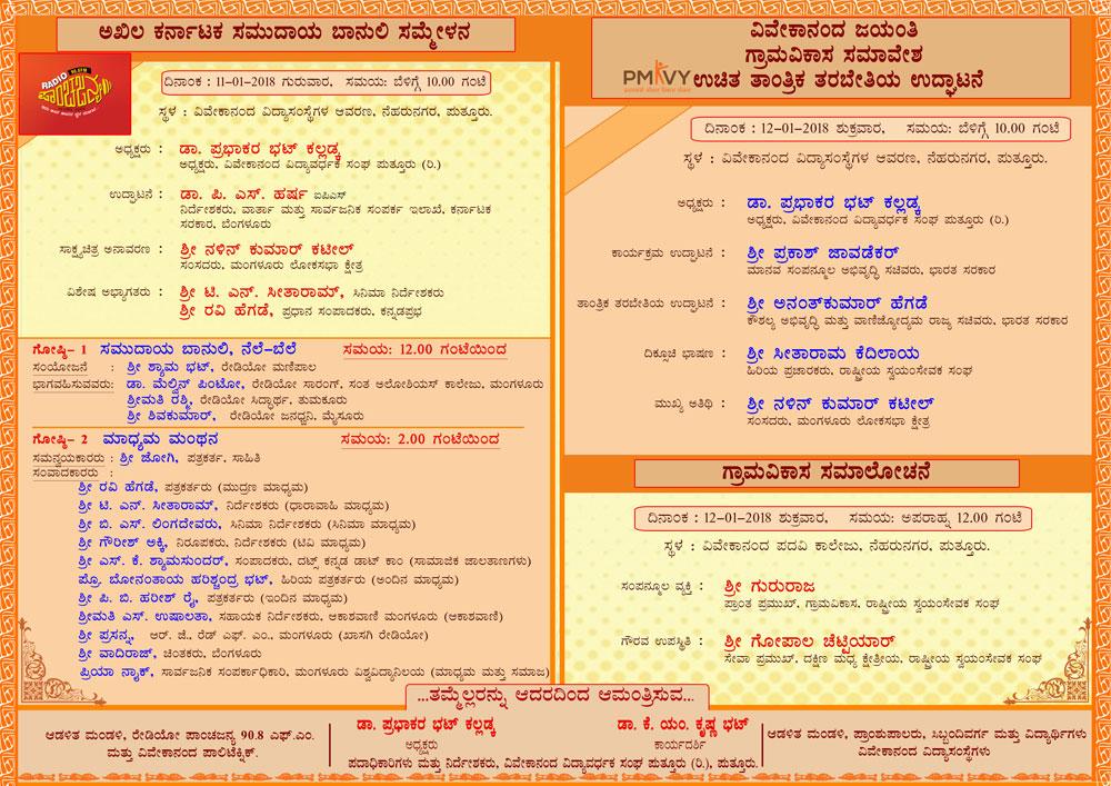 viveka-jayanthi-Inner-page