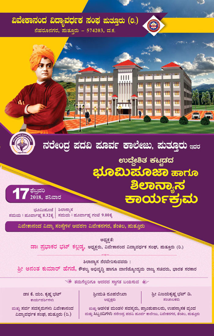 narendra-pu-invitation